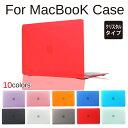 【週末限定大特価!】MacBook Pro/Retina/Air/Touch Bar/ ディスプレイ クリスタルケース 全10色カバー マックブック プロ レティナ 11.6インチ/12インチ/13.3インチ/15.4インチ対応 半透明