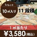 乱形石 お庭のガーデニング DIYもOK アルビノピンク(RK06)