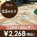 乱形石 お庭のガーデニング DIYもOK アルビノピンク(RK06) 1ケース(0.5平米)