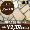 乱形石 お庭のガーデニング DIYもOK ソルンフォーヘン 厚手(RK08) 1ケース(0.5平米)