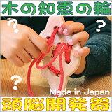 【名入れ可】● U F O (頭脳開発器)知恵の輪 手と頭を使う木のおもちゃ 脳トレ 知育玩具 木のパズル 誕生日ギフト 出産祝い 男の子&女の子 日本製 積み木 1歳 2歳 3歳