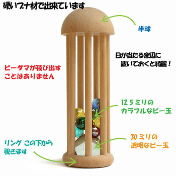 MarbleKaleidoscopeWoodenToys(GingaKoboToys)Japan