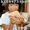 【名入れ可】●ネズミのドアストッパー 木のおもちゃ? マスコット とにかく可愛いですね。動物のおもちゃ インテリア カタカタ 日本製..