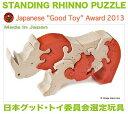 【送料無料】●サイのスタンディングパズル 木のおもちゃ 知育...
