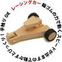 【送料無料】●レーシングカー(輪ゴムの力で動く)知育玩具 ブロック 型はめ 木のおもちゃ 車 男の子 女の子 赤ちゃん おもちゃ 3歳 4歳 5歳 6歳 7歳 8歳 9歳 10歳 誕生日ギフト 誕生祝い 出産祝いに♪親子 木育 家族 日本製