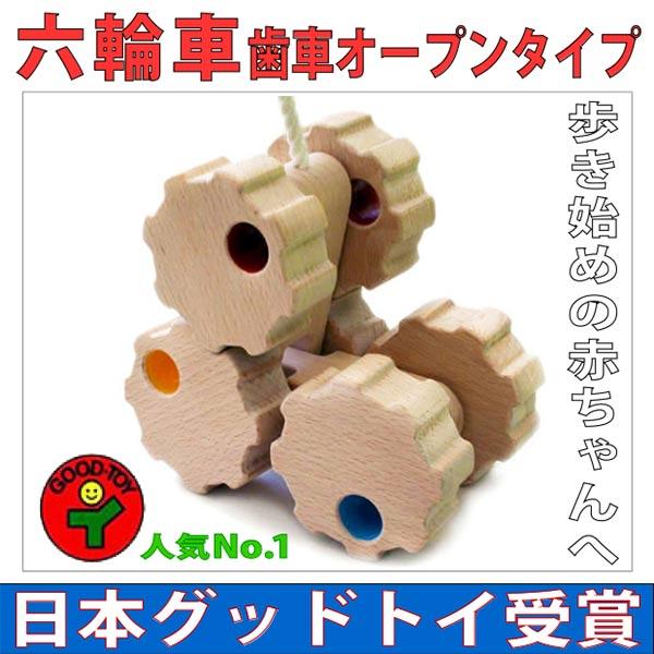 送料無料六輪車(歯車オープンタイプ)プルトーイ木のおもちゃ車引き車日本製赤ちゃんおもちゃ6ヶ月7ヶ月