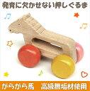 【名入れ可】●がらがら馬 押しぐるま 愉快で楽しい木のおもちゃ 日本製 木のおもちゃ 車 押し車 カタカタ 知育玩具 誕生祝い 赤ちゃん おもちゃ 6ヶ月 1歳 2歳 3歳 誕生日ギフト 出産祝いに♪男の子 女の子 木工職人手作り