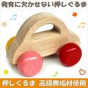 【名入れ可】●押しくるま 押し車 木のおもちゃ 車 日本製 赤ちゃん おもちゃ 知育玩具 誕生祝い 6ヶ月 7ヶ月 8ヶ月 9ヶ月 10ヶ月 1歳 2歳 3歳 おしゃれ 誕生日ギフト 出産祝い 男の子 女の子 木工職人手作り 親子 木育 家族