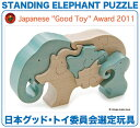 It is スタンディングパズル (toy cognitive education toy of the tree) 3 years old - 100 years old baby gift birth gift ♪ Japanese good toy Committee authorization toy choice toy baby toy ■ STANDING ELEPHANT PUZZLE Wooden Toys (Ginga Kobo Toys) Japan of the elephant [possible an excellent case]