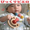 [hold the name and OK a toy teething ring and the teething stick of the possible 】● astonishment clown (tree and, anyway, is safe.)] Child ■ Funny PierrotWooden Toys (Ginga Kobo Toys) Japan of the ♪ はがため baby toy rattle Rattle boy & woman recommended to a 1 year old 2 years old 0 years old 1 year old baby gift