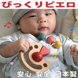 【名入れ可】●びっくりピエロ (木のおもちゃ 日本製 おしゃぶりや歯がためにもOK! )出産祝いにお薦め♪ 赤ちゃんおもちゃ がらがら カタカタ ラトル 男の子&女の子 歯固め 3