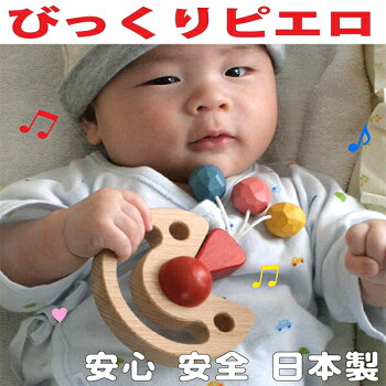 びっくりピエロ木のおもちゃ出産祝い名入れギフト日本製おしゃぶり赤ちゃんおもちゃ銀河工房人形