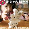 【名入れ可】●赤ちゃん積み木 木のおもちゃ 型はめ 日本グッド・トイ委員会選定玩具 日本製 積み木 はがため 歯がため 赤ちゃん おもちゃ 3ヶ月 4ヶ月 5ヶ月 6ヶ月 1歳 2歳 3歳 5歳 3歳 がらがら カタカタ 親子 木育 おしゃぶり 男の子 女の子 誕生日ギフト 出産祝い