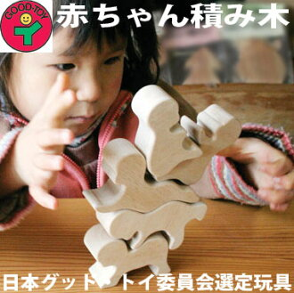 Baby BLock's Wooden Toys (Ginga Kobo Toys) Japan