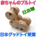 [6 child ■ Wheel Car (Open Type) Wooden Toys (Ginga Kobo Toys) Japan of the toy 1 year old 2 years old 3 years old baby gift birthday gift free shipping baby toy boy woman of the tree at the excellent case possible 】● Rokuwa car (opening type) pull toy Japanese good toy Committee authorization toy choice toy walk beginning]
