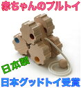 [6 child baby toy ■ Wheel Car (Gear Type)Wooden Toys (Ginga Kobo Toys) Japan of the toy 1 year old 2 years old 3 years old baby gift birthday gift Japan good toy committee authorization toy choice toy free shipping boy woman of the tree of excellent case possible 】● Rokuwa car (gear type) pull toy walk beginning]