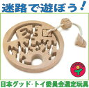 [puzzle ■ Animal Labyrinth (Circle Type) Wooden Toys (Ginga Kobo Toys) Japan of the name toy Japan good toy committee authorization toy choice toy cognitive education toy free shipping tree of the tree which enter, and is idle by possible 】● animal maze (circle type) feel]