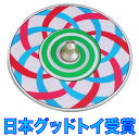 ●Even CD top cognitive education toy work teaching materials oneself that an eddy top is beautiful can make it. Child baby toy ■ Spiral Top Wooden Toys (Ginga Kobo Toys) Japan of the Japanese good toy Committee authorization toy choice toy boy & woman