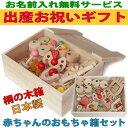 【名入れ可】赤ちゃんのおもちゃ箱セット(Eタイプ) 木のおもちゃ 出産祝い 車 日本製 カタカタ は