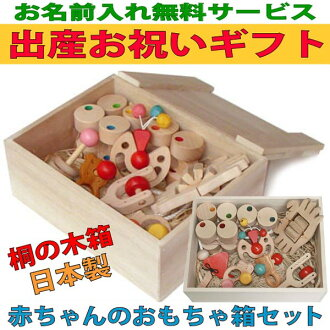 Baby Toy Box Set (E Type)  Wooden Toys (Ginga Kobo Toys) Japan