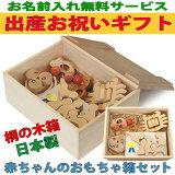 【名入れ無料】赤ちゃんのおもちゃ箱セット(Aタイプ)木のおもちゃ出産祝い 日本製 カタカタ 歯がため おしゃぶり 赤ちゃんおもちゃ 名入れ可 がらがら 男の子 女の子  3ヶ月 4