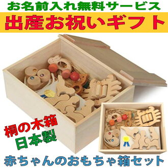 Baby Toy Box Set (A Type) Wooden Toys (Ginga Kobo Toys) Japan