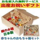 [child free shipping ■ Baby Toy Box Set (B Type) Wooden Toys (Ginga Kobo Toys) Japan of the excellent tooth がためはがためおしゃぶり baby toy case possible rattle boy woman recommended to the toy cognitive education toy 1 year old 2 years old ~ baby gift of the toy box set (B type) tree of the excellent case free of charge 】▼ baby]