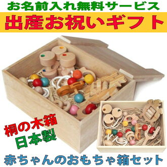 Baby Toy Box Set (C Type)  Wooden Toys (Ginga Kobo Toys) Japan