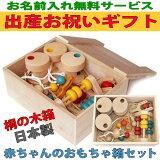 【名入れ無料】●赤ちゃんのおもちゃ箱セット(Dタイプ)木のおもちゃ出産祝い 日本製 カタカタ 歯がため おしゃぶり 赤ちゃんおもちゃ プルトイ 引き車 男の子 女の子 3ヶ月 4ヶ