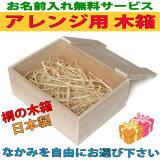 为婴儿流行木制玩具箱各类木制玩具的木箱相应嵌入到[名称。木制玩具到[名称]允许盒●(尽量让安排的教育玩具一套分类的礼物![【名入れ無料】●木のおもちゃ箱(アレンジセット用 赤ちゃんおもちゃを詰め合わせる木箱