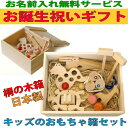 [2-3 child free shipping ■ Year Old Birthday Celebration Set (H Type) Wooden Toys Japan of the excellent excellent case free of charge 】● 2-3-year-old birthday celebration set (H type) cognitive education toy 1 year old 2 years old 3 years old - delivery celebration gift baby toy case possible boy woman]
