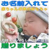 ●名入れ有料サービス 赤ちゃんに優しい木のおもちゃ 出産祝い 誕生日ギフトにお名前入れて贈りましょう。(赤ちゃんおもちゃ 3ヶ月 4ヶ月 5ヶ月 6ヶ月 7ヶ月 8ヶ月 9ヶ月 1