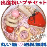 是圆的箱子,容纳着小宝宝受欢迎极好的玩具,3分(件)的实惠的服务组套。安全放心日本制【印鉴可】●出生贺礼小型组套(dodo)小宝宝玩具智育玩具礼品套装 树主要[【名入れ可】● 出産祝いプチセット(ド★ド) 赤ちゃん