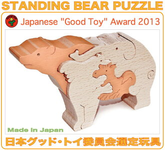 STANDING BEAR PUZZLE (ORANGE)  Wooden Toys (Ginga Kobo Toys) Japan