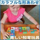 【名入れ可】●カラフルな形合わせ 木のおもちゃ 積み木 パズル ごっこ遊び 型はめ 頭脳を使う美しい木のおもちゃ 赤ちゃん おもちゃ 日本製 知育玩具 ブロック 脳トレ 3歳 4歳 5歳 6歳 7歳 8歳 誕生日ギフト 出産祝い 男の子 女の子 親子 家族 1歳 プレゼント ランキング