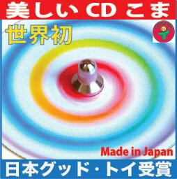 ●虹独楽 美しいCDコマ 日本グッド・トイ委員会選定おもちゃ 色彩の不思議 指先の訓練 リハビリ 赤ちゃん おもちゃ 日本製 6ヶ月 1歳 2歳 3歳 4歳 5歳 誕生日ギフト〜出産祝い 男の子 女の子 誕生祝い 教材 軸を外して紙にデザインすれば自分でも作れます。