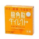 【第3類医薬品】 龍角散 龍角散ダイレクトトローチマンゴー 20錠