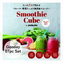 スムージーキューブ グッデイセット7パック(7杯分)Gooday Juice グッデイジュース 冷凍 スムージー フルーツ 野菜 ギフト 出産祝い..
