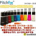 Pitchfix ピッチフィックス【ツイスター2.0 選べるマーカー付き】 ゴルフグリーンフォーク ...