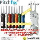 Pitchfix ピッチフィックス グリーンフォークゴルフフォーク【クラシック】単品ディボット修復 ...