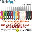 Pitchfix ピッチフィックス フォーク【ハイブリッド ...