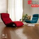14段階リクライニング 座椅子 KUMO UE KUMO SHITA 国産 和楽 和製 日本 made in japan 転倒防止機能