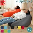 【送料無料】【日本製】 ヘタリにくいビーズクッション 「SUGOBI」 (XLサイズ) 人をダメにするスゴビーズA800