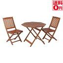 【送料無料】 ガーデン3点セット 八角テーブル90cm フォールディングチェア 81058 81061 【ガーデニング】