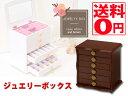 【送料無料】 Jewelry Box ジュエリーボックス MUD-6222 BR/WH