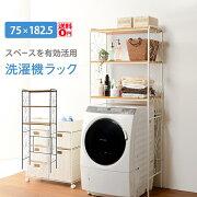 【送料無料】 エレガント アイアン 洗濯機ラック スクエア  (ホワイト/ブラウン) KCC-3051 WH/BR