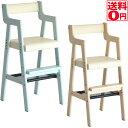 【送料無料】Kids High Chair comet キッズハイチェアー コメット ILC-3339