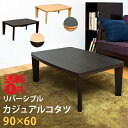 【送料無料】【R形状天板】 カジュアルコタツ アール天板 長方形 90×60 BR/NA DCK-03