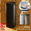 【送料無料】 センサー自動開閉式 ハンズフリー ダストボックス (50Lサイズ) SG-01 BK/SL/WH