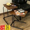 【送料無料】 大小セット! Laang ラング サイドテーブル・セット (ウォールナット) UTK-03 WAL